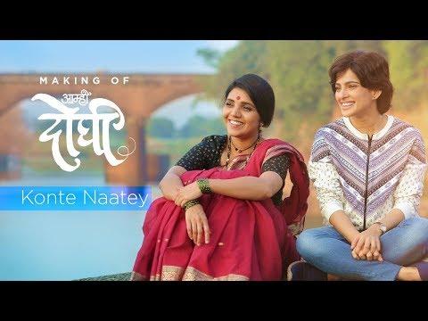 Konte Nate - Amhi Doghi Marathi Movie Mp4 Video Song