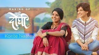 konte-naatey-song-making---aamhi-doghi-latest-marathi-movies-2018-mukta-barve-priya-bapat
