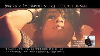 黒崎ジョン「ホテルのカミソリで」MV