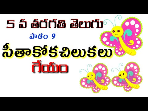 seethakoka chilukalu choodu geyam 5th class telugu rhymes/lessons