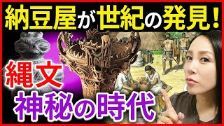 日本史【石器~縄文時代】「早わかり歴史授業04」(古代)