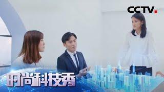 《时尚科技秀》 20200610  CCTV科教