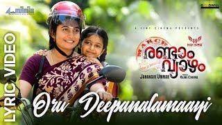 oru-deepanalamaayi-march-randam-vyazham-p-jayachandran-jahangir-ummar