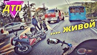 🔴 АВАРИЯ НА МОТО. Авария на мотоцикле. Мото ДТП. ДТП на мотоцикле. Мото аварии Крым. Крым Ялта #ДТП
