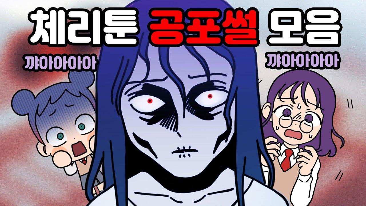 체리툰 | 공포썰 모음집 | 영상툰/썰툰/일상툰 | 설렘썰/공포썰/고민썰/개그썰