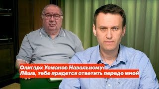 Олигарх Усманов Навальному: Леша тебе придется ответить передо мной