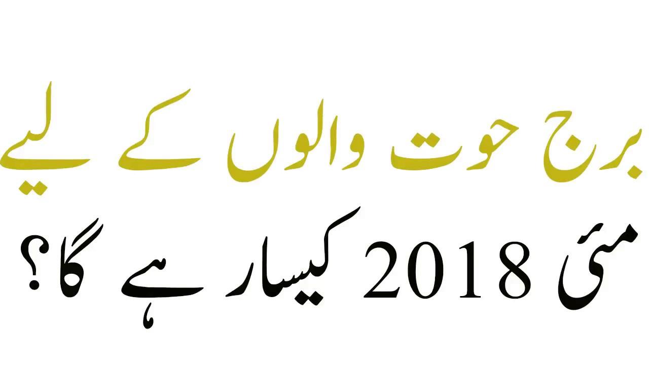 Horoscope In Urdu Pdf