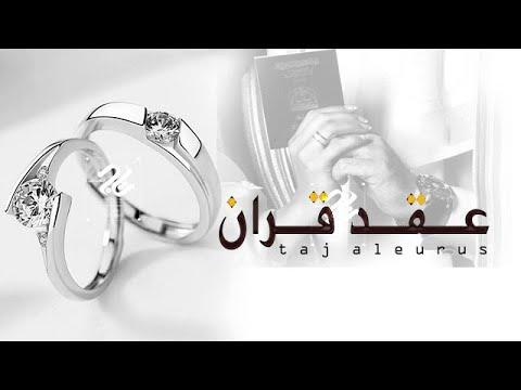 شيلة الف مبروك الملكه وانكتب عقد القران شيلة ملكه جديد حماسية2021 باسم خالد وريم Youtube