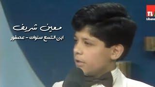 Moeen Shreif - 3osfour  | معين شريف  في عمر ٩ سنوات