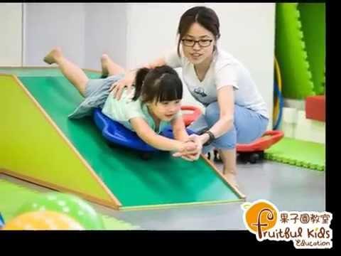 感覺統合訓練--果子園教室 Fruitful Kids Education - YouTube