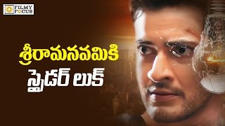 Mahesh babu 23 movie first look title for sri rama navami - filmyfocus.com