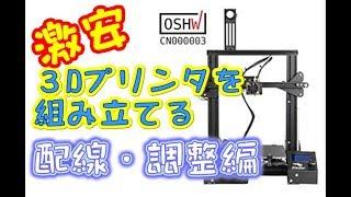 【3Dプリンター組み立て説明】配線・調整編 Ender-3X激安プリンターを組み立てる