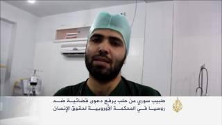 طبيب سوري يقاضي روسيا بالمحكمة الأوروبية لحقوق الإنسان