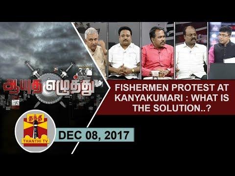 (08/12/17) Ayutha Ezhuthu | Cyclone Ockhi : Fishermen Protest at Kanyakumari : What is the Solution?