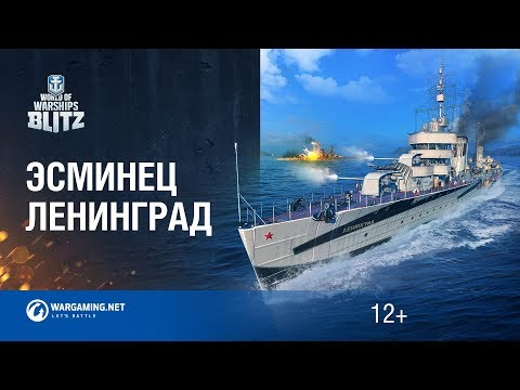 Смотреть World of Warships Blitz: эсминец Ленинград онлайн