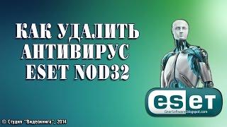 Как удалить антивирус ESET Nod32(, 2014-09-05T08:15:36.000Z)