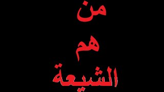من هم الشيعة بلسان شيعي معتدل - الشيخ ياسر عودة  Shekh Yaser Awdeh - الجزء الأول