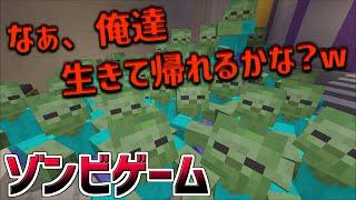 【マイクラ】ゾンビ達から生き残れ! ゾンビゲーム