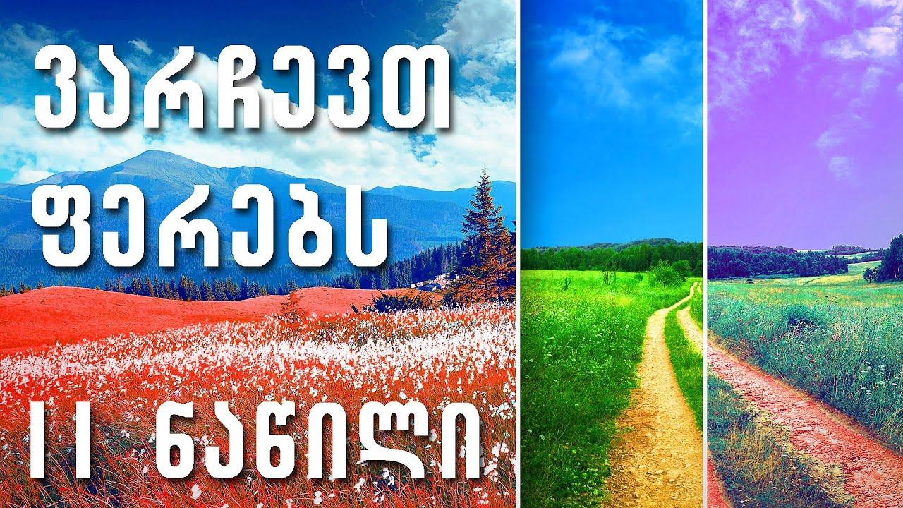 ფერების შერჩევითი კორექცია II ნაწილი – Selective color correction in Photoshop part 2