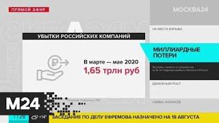 Новости мира за 12 августа: объем вкладов в банках после снятия ограничений стал расти - Москва 24