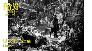 リンボ - 予告編|Limbo - Trailer|第34回東京国際映画祭 34th Tokyo International Film Festival
