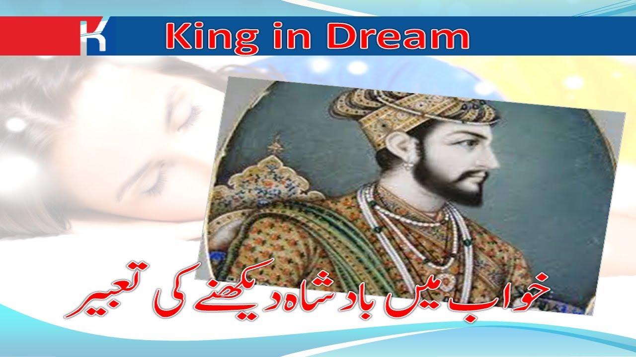 Khwab mein badshah dekhna  sapne main bad shah dekhna