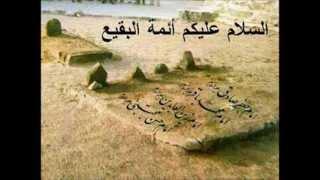 Ziyarat 4th Imam Ali ibne Hussain a.s.,as Sajjad ,Zain ul Abideen,Jannat al Baqi