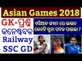 Asian Games 2018 GK Odia !! Odia Gk Questions 2018 !! Odisha Gk 2018 !! 2018 Asian Games