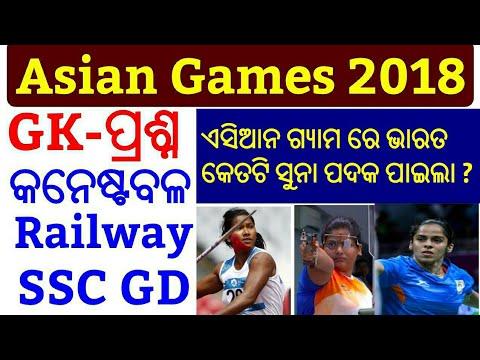 Asian Games 2018 GK Odia !! Odia Gk Questions 2018 !! Odisha Gk 2018 !! 2018 Asian Games