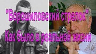 """""""Ворошиловский стрелок"""".  Как было в реальной жизни."""
