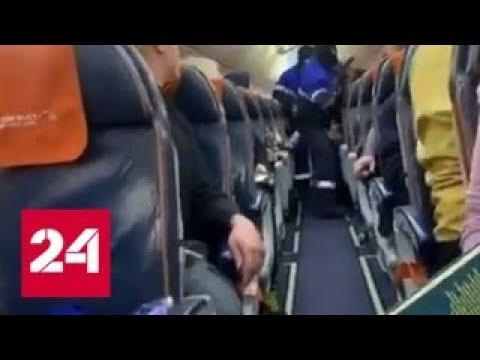 Пытавшийся угнать самолет