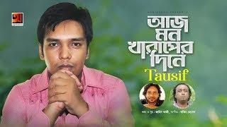 Aaj Mon Kharaper Dine Tawsif Mp3 Song Download