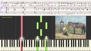 Не для меня (Романс)  (Ноты и Видеоурок для фортепиано) (piano cover)