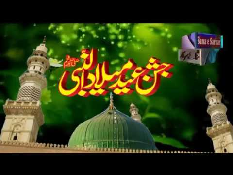 New Naat 2017,New Rabi ul Awal Naat Sharif 2017 Aa Gy Sarkar Best Naat Sharif 2017   YTPak com