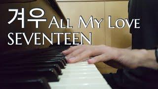세븐틴 (SEVENTEEN) - 겨우 (All My Love) (Piano Cover)