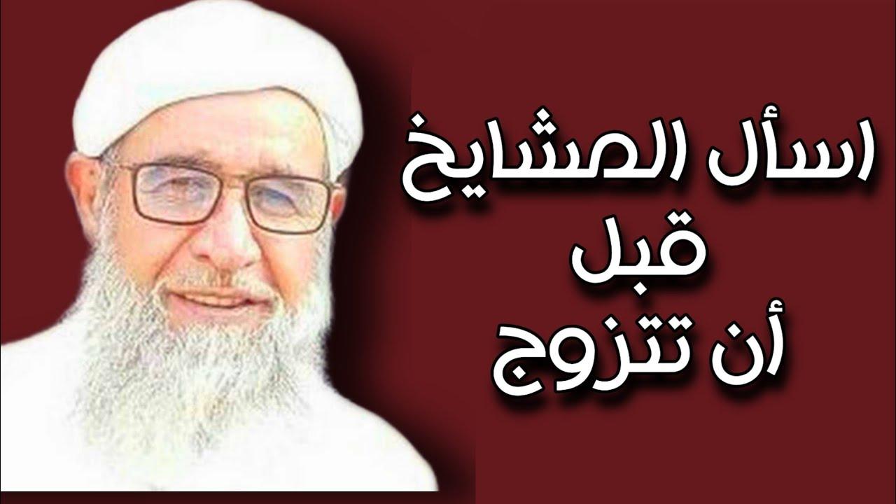 اسال المشايخ قبل ان تتزوج نصيحة الشيخ فتحي صافي رحمه الله