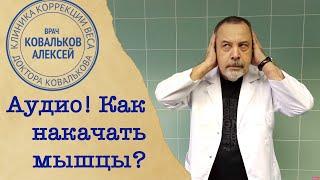 Врач диетолог Алексей Ковальков о том как правильно качать мышцы