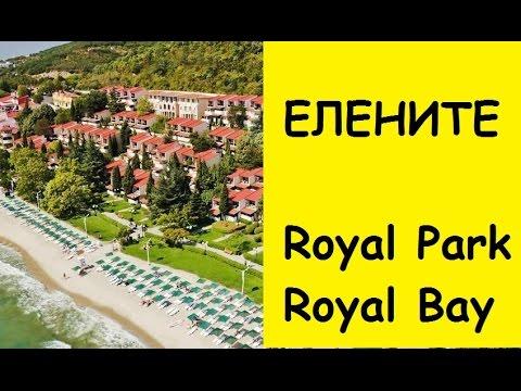 БОЛГАРИЯ ЕЛЕНИТЕ. Royal Park и Royal Bay 4*/Отель Роял парк. отель Роял Бей