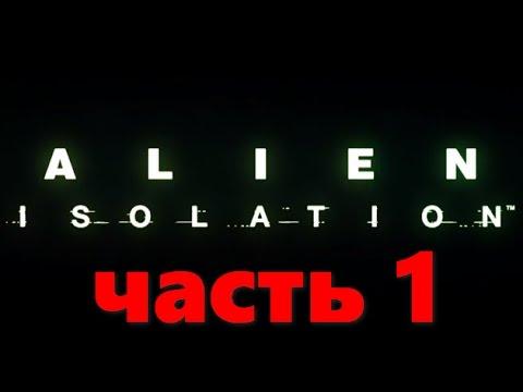 Alien: Isolation #1 Boost Mode без комментариев для сохранения атмосферы шедевра!