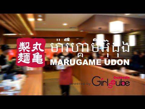 Marugame Udon Cambodia Introduction