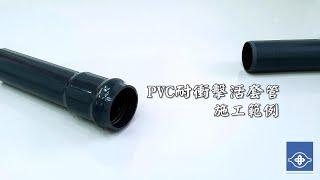 南亞PVC耐衝擊活套管施工(大口徑)