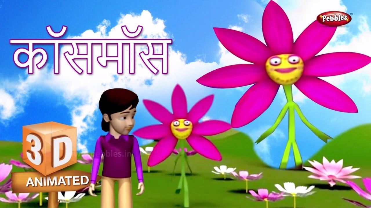 Cosmos flower rhyme in marathi cosmos flower rhyme in marathi marathi rhymes for children 3d flower rhymes izmirmasajfo