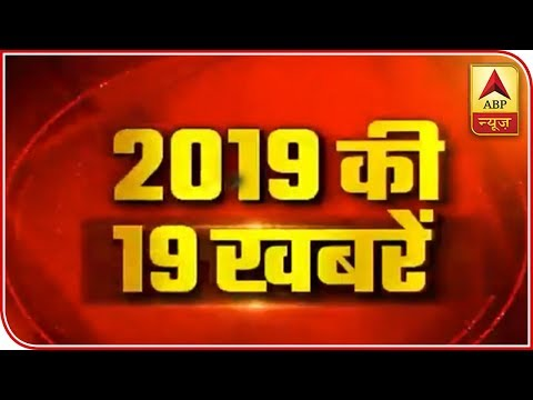 Watch 19 Major Political News Of 2019 Elections | ABP News