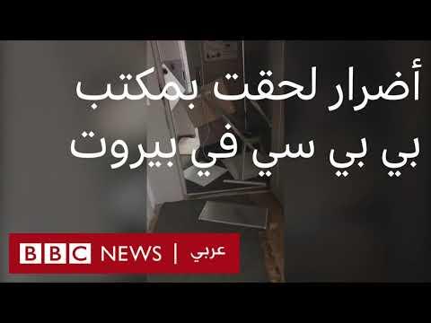 -أضرار لحقت مكتب بي بي سي جراء -انفجار بيروت  - نشر قبل 7 ساعة