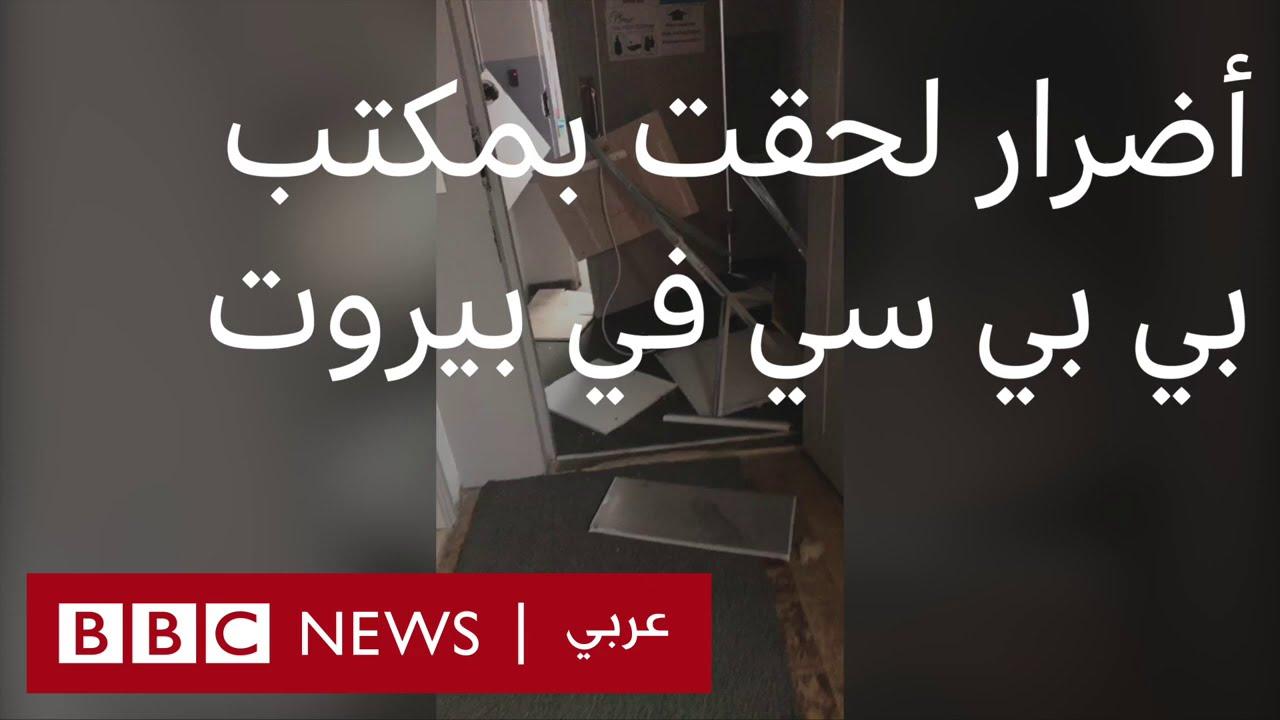 """""""أضرار لحقت مكتب بي بي سي جراء """"انفجار بيروت"""