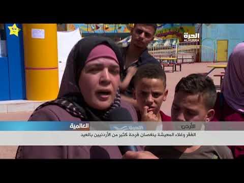 الغلاء يعكر فرحة الأردنيين بالعيد  - 04:20-2018 / 6 / 17
