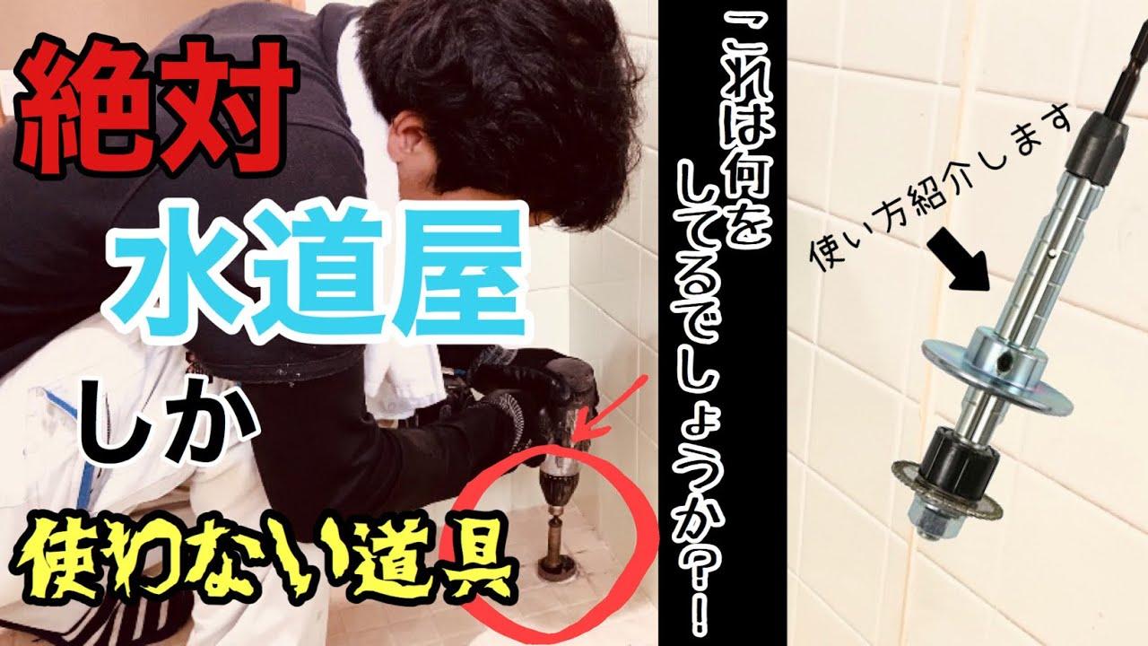 【道具紹介】水道屋しか使わない道具紹介!!インナーカッターって知ってますか?!