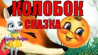 КОЛОБОК - русская народная сказка про колобка ! СКАЗКА ютуб !!