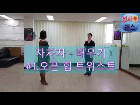 댄스스포츠 차차차 기초 배우기 #1. 오픈힙 트