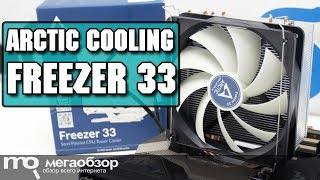 Arctic Cooling Freezer 33 обзор кулера